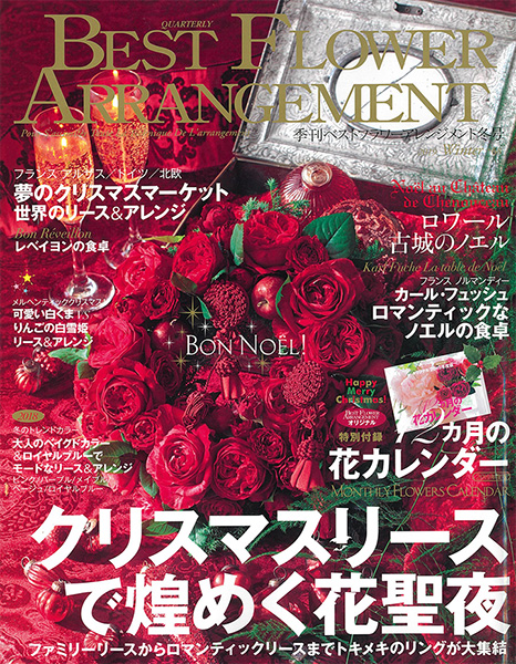 BEST FLOWER ARRANGEMENT No.68 2019冬号